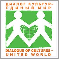Международный благотворительный общественный фонд  «Диалог культур — единый мир»