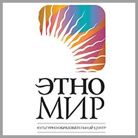 Культурно-образовательный туристический центр «ЭТНОМИР»